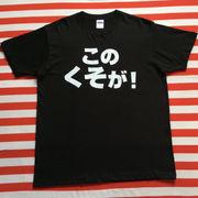このくそが!Tシャツ 黒Tシャツ×白文字 S~XXL