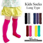 キッズロングリブソックス雑貨 靴下 ソックス レッグウェア キッズ ベビー 無地 3歳 4歳 5歳 6歳 14-18cm