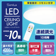 LEDシーリングライト8~10畳用 HLCL-002
