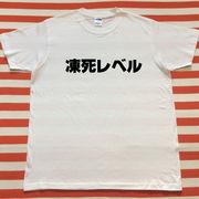 凍死レベルTシャツ 白Tシャツ×黒文字 S~XXL