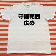 守備範囲広めTシャツ 白Tシャツ×黒文字 S~XXL