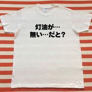 灯油が…無い…だと?Tシャツ 白Tシャツ×黒文字 S~XXL
