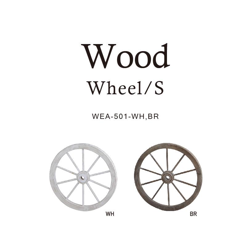 存在感のある木製インテリアホイール【ウッド・ホイール・S】