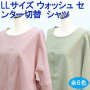 【春夏】レディース シャツ ゆったりサイズ ウォッシュセンター切替 ドルマン半袖 Tシャツ 6枚セット
