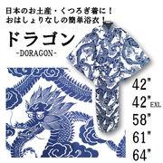 【日本製】天を彷徨う「ドラゴン」がカッコイイ迫力の浴衣 白地に紺柄