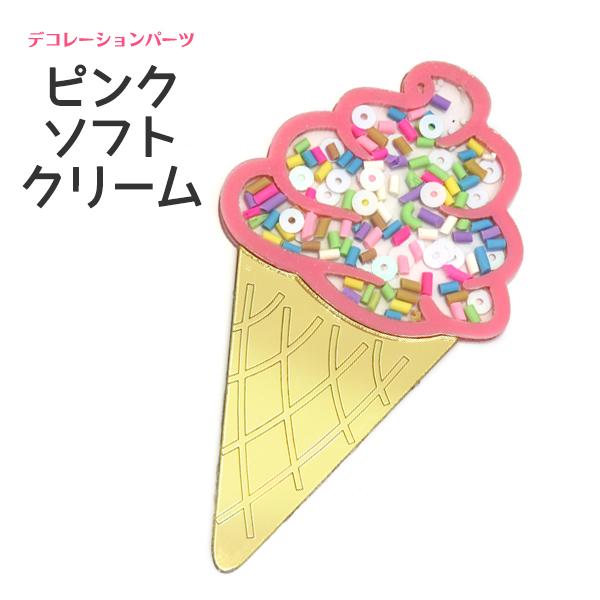 アクセサリーパーツ 素材 スマホケースなどに♪ デコパーツ ピンクソフトクリーム