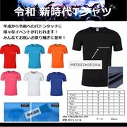 令和 新時代Tシャツ