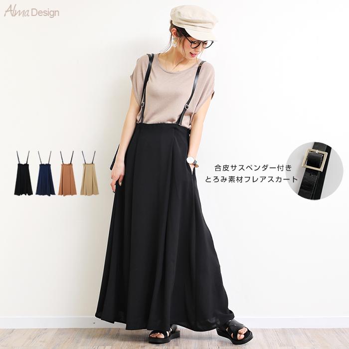 【V-1】エコレザー 合皮 サスペンダー付き とろみ フレア スカート