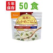 非常食 尾西食品「わかめごはん 50食セット」5年保存食