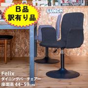【B品 訳有り品】Felix ダイニングバーチェア BK