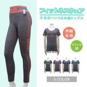 レディース SPORT フィットネス ウェア 9分丈&半袖 上下 10枚セット(5色)