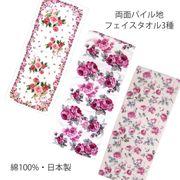 [セール対象外]<AMANO>【タオル】両面パイルローズ柄フェイスタオル・3種 日本製