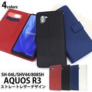 スマホケース 手帳型 AQUOS R3 SH-04L SHV44 808SH ケース 手帳 手帳型ケース アクオスr3 ビジネス