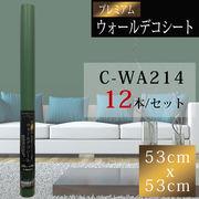 【WAGIC】プレミアムウォールデコシート 53cm x 53cm C-WA214(12本/柄)