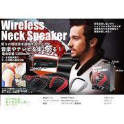 【売り切れごめん】ワイヤレスネックスピーカー 3色アソート
