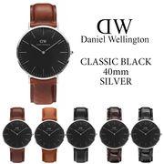 【まとめ割10%OFF】ダニエルウェリントン DANIEL WELLINGTON 腕時計 Classic Black 40mm シルバー