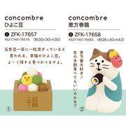 「節分」concombre ひよこ豆&恵方巻猫