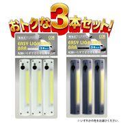 ライティングバー/3本セット/簡単設置/磁石/壁掛け/面ファスナー/配線不要/LED照明/3本イージーライト