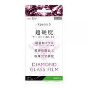 Xperia 5 ダイヤモンドガラスフィルム 10H アルミノシリケート 反射防止