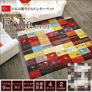 トルコ製 輸入ラグ ウィルトン織りカーペット ギャベ柄 『フォリア』