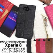 スマホケース 手帳型 Xperia8 SOV42 エクスペリア8 スマホカバー 携帯ケース 小銭入れ 財布 人気 売れ筋