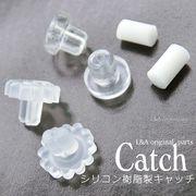 ★新色入荷★L&A original catch★ピアスのキャッチ★金属アレルギー対応★樹脂キャッチ★