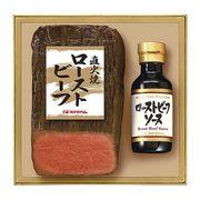 プリマハム 直火焼ローストビーフセット PFR-3(代引不可・送料無料)【直送品】