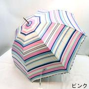 【晴雨兼用】【長傘】UVカット率99%!マルチボーダー柄大寸晴雨兼用ジャンプ傘