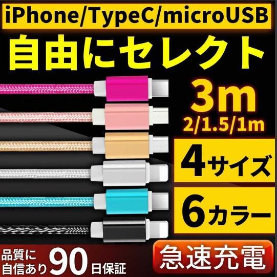 充電ケーブル iPhone Type-C Micro USB ケーブル 長さ カラー 自由にセレクト 高速充電 強化ナイロン