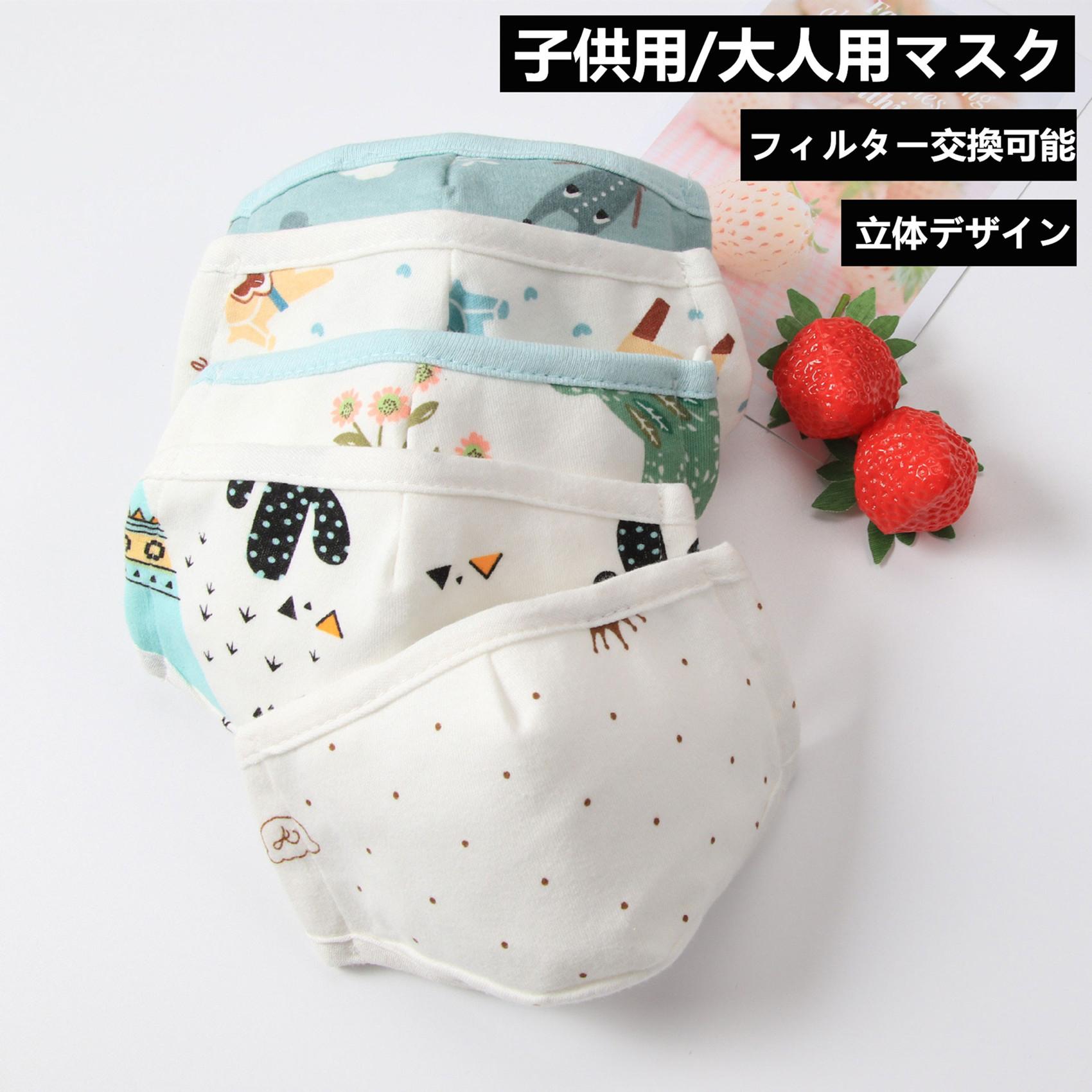 大人 マスク 子供用マスク 3層マスク 立体マスク