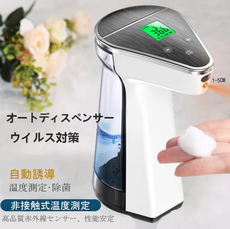 自動センサー 除菌体温測定一体機 非接触式温度計 電池式 450ml大容量 IPX4防水 SZH-01