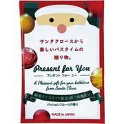 入浴剤 メリークリスマス2(プレゼント for you)/日本製 sangobath
