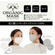 ★20【即納】肌に優しい オーガニックコットン100%マスク【メイクが落ちにくい】【繰り返し使える】