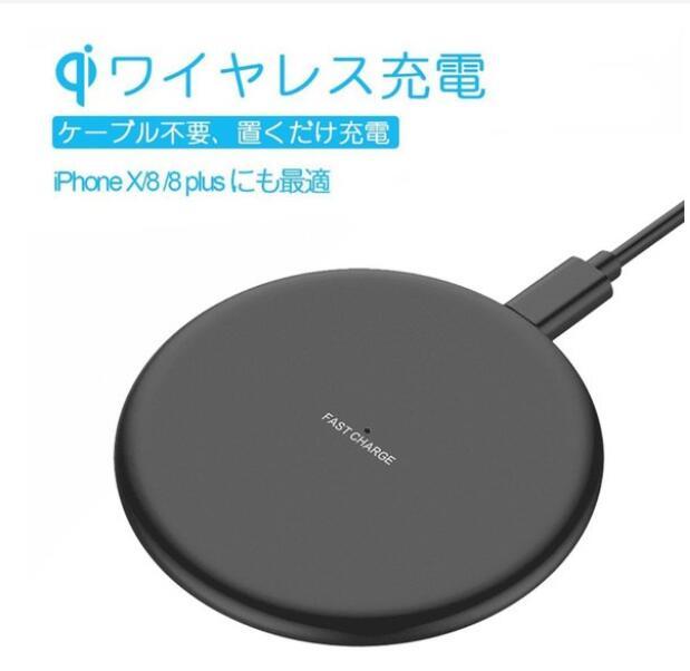qiワイヤレス充電器 iPhoNe GalaxN Qi iphoNex 8 plus 充電器 ワイヤレス qi充電器 薄型 QI 急速充電