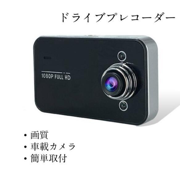 ドライブレコーダー ミラー型 サイクル録画 microSDHC 32GB対応 2.4インチ液晶K6000 車載カメラ 1080P