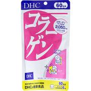 ※[12月25日まで特価]DHC コラーゲン 60日分 360粒入