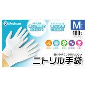 【緊急値下げ】アキュフィット ニトリル手袋 Mサイズ 粉なし