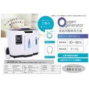 高濃度&大流量の酸素でリラックス RS-E1837 家庭用酸素発生器