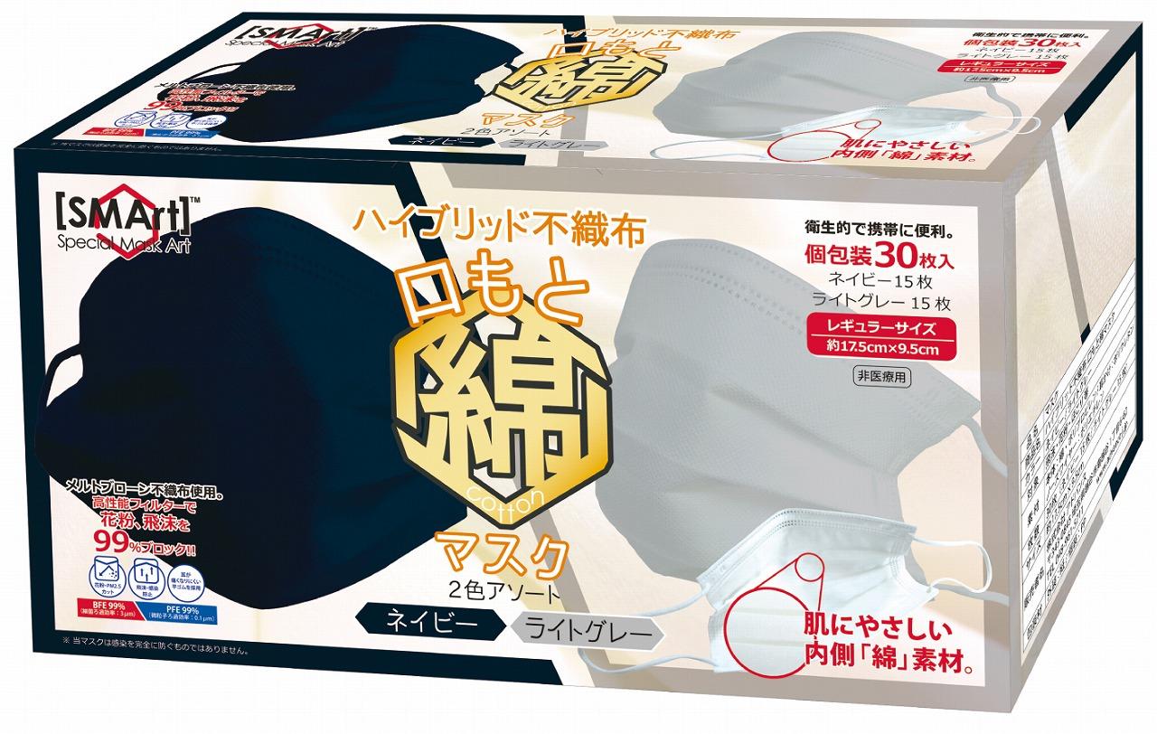 【9月末発売予定】SMArt ハイブリッド 口もと綿マスク 2色MIX NV×LGY 30枚入 SMN2-01 BFE99% PFE99%