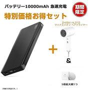【特典付きお得セット】 ZMI モバイルバッテリー10000mAh電池+ZHIBAIマイナスイオン ヘアドライヤー