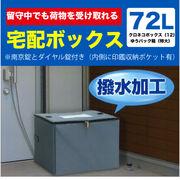 アスカ 宅配ボックス  箱/ケース売 10入