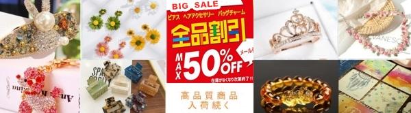 ●全品MAX50%OFF★すべて日本検品発送安心!ファッション雑貨、パワーストーン、品数が豊富!