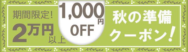 ★KGMarket★秋の準備クーポン!期間限定!20000円以上ご注文で1000円OFFクーポン★