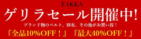ゲリラセール!『全品10%OFF』『MAX40%OFF』お買い得DAY!