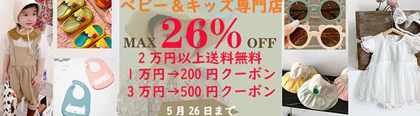 SUMMER SALE・最大26%OFF・クーボン配布中