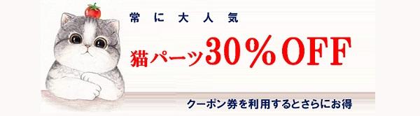 猫パーツ(一部) 30%OFF