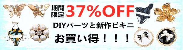 大人気のアクセサリーパーツの特別セール♪20%~37%♪夏新作の水着も♪