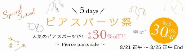 全品30%off!!!★ピアスパーツ祭★30%offでゲット!!★期間限定★