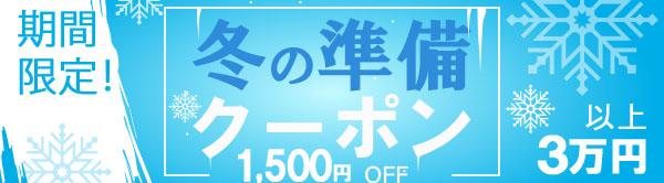 ★KGMarket★冬の準備クーポン!期間限定!30000円以上ご注文で1500円OFFクーポン★