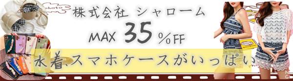 4日iPhone12ケース35%OFF★水着ビキニも大割セール中★クーポンも有り!!!